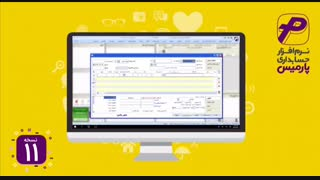 امکانات منحصر بفرد نرم افزار حسابداری فروشگاهی پارمیس11