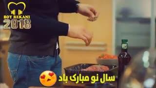 سال نو مبارک Sale No Mobarak 2018