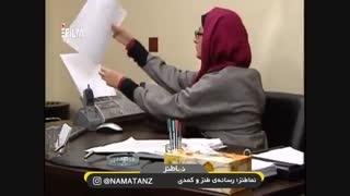 نماطنز: فکس فرستادن خانم شیرزاد