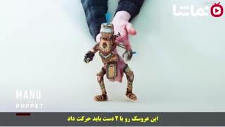 روش خلاقانه جدید عروسک گردانی