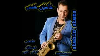 دانلود آهنگ جدید و زیبای فارسی عربی شاهین شمس بنام مهربونی