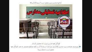 تعطیلی مدارس فردا یکشنبه 17 دی 96