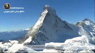 مکان های دیدنی کشور سوئیس - چارتر123