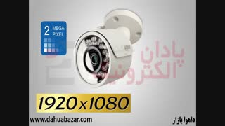 دوربین مداربسته داهوا -  IPC-HFW1220SP-S3
