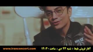 کنسرت محسن ابراهیم زاده بهمن ۹۶ سالن میلاد نمایشگاه تهران