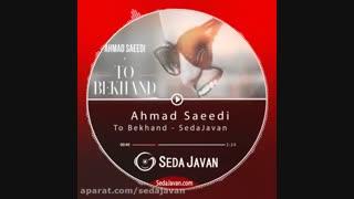 آهنگ احمد سعیدی تو بخند