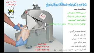 خردکن مرغ حرفه ای و تضمینی در تهران