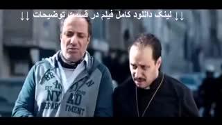 دانلود فیلم اکسیدان | کامل و بدون سانسور | HD 1080
