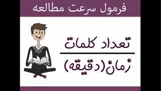 آموزش تندخوانی و تقویت حافظه  برای امتحان (کتابخواری)
