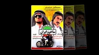 دانلود فصل دوم سریال ساخت ایران 2 |  لینک مستقیم | 4k