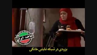 دانلود فصل 2 ساخت ایران | کیفیت HD | ساخت ایران 2