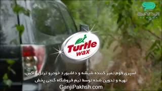 اسپری فوم تمیز کننده شیشه و داشبورد خودرو ترتل واکس-Turtle Wax