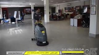 اسکرابر | زمین شوی | کف شوی | نظافت صنعتی کف