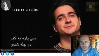 1- شگفت زدگی  استاد موسیقی ترکیه از صدای همایون شجریان