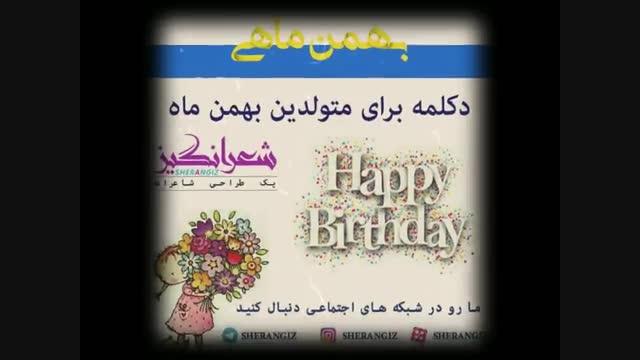 ترانه تولد بهمن ماهی