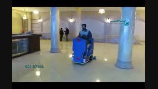 اسکرابر -نظافت لابی در ساختمان های مسکونی و اداری