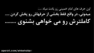آب وبرق مجانی، وعده سخنگوی دولت موقت(دولت بازرگان) بود نه امام خمینی
