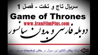 پخش آنلاین سریال بازی تاج و تخت با دوبله فارسی - فصل 1 Game of Thrones