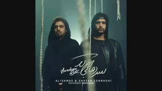 Alishmas & Shayan Eshraghi - Sardame Bito