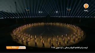 افتتاحیه المپیک ۲۰۱۸ کره جنوبی  (شیرینی فاطمه) #درخواستی