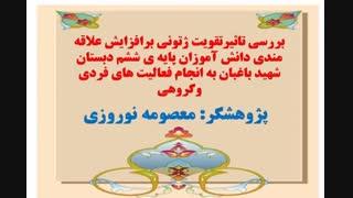 برگزیدگان ناحیه 1 مشهد در سال 92-93