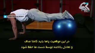 آموزش حرکت بدنسازی pull-in با توپ ورزشی (شکم)