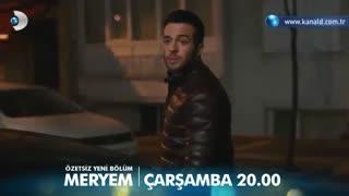 تیزر 2 قسمت 28 سریال مریم Meryem