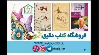خانه کتاب و ترجمه دقیق - معرفی کتاب آیین زندگی