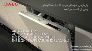 خشک کردن ظروف با فناوری AirDry در ماشین ظرفشویی های آاگ