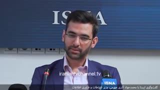 گفتگو با آذری جهرمی وزیر جوان ارتباطات درباره اینترنت، فیلترینگ و تلگرام
