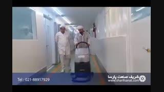 زمین شوی صنعتی-نظافت سطوح کف مراکز درمانی
