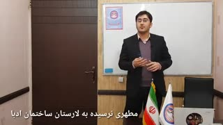 آموزش زبان انگلیسی در موسسه زبان ادبا