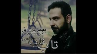 ترانه جدید و زیبای زهرا امیدی به نام تاب تاب عباسی با صدای بهمن عشاق