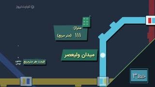قیمت آپارتمان نوساز نزدیک ایستگاههای مترو تهران چقدر است؟