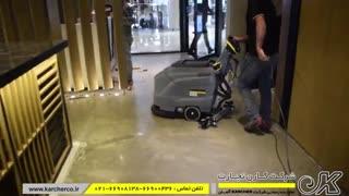 زمین شوی - دستگاه اسکرابر - نظافت کف - شستشوی زمین
