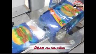 دستگاه بسته بندی همبرگر | ماشین سازی عدیلی