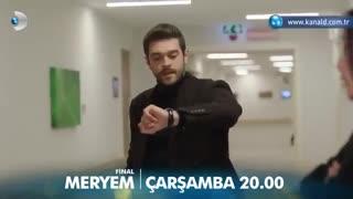 تیزر 2 قسمت آخر (قسمت 30) سریال مریم Meryem