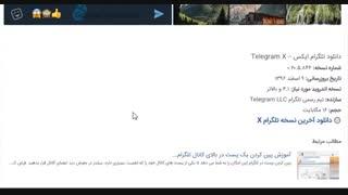 معرفی تلگرام ایکس و دانلود