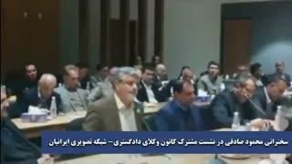 اعتراض محمود صادقی به روند پرونده کاووس سیدامامی و نمایش عکس های خصوصی او