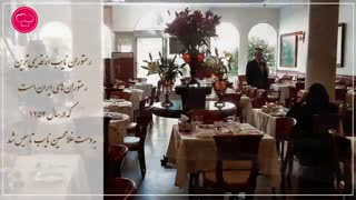 فتو رستوران ـ رستوران نایب