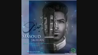 دانلود آهنگ جدید مسعود جلیلیان به نام جدایی