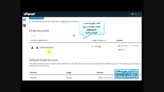 تغییر رمز یک ایمیل-cPanel_03