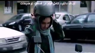 دانلود فیلم آذر با لینک مستقیم | کامل و آنلاین | HD 1080