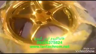 ابکاری طلایی / دستگاه فانتاکروم/آموزش کروم09125371393