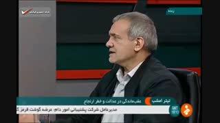 مناظره داغ مسعود پزشکیان و احمد توکلی در برنامه زنده تیتر امشب