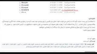 فونت فارسی برای ویندوز