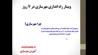 فیلم وبینار راه اندازی شغل مهرسازی در 7 روز