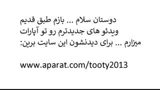 ویدئو های جدید تر : www.aparat.com/tooty2013