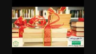 طرح عیدانه کتاب 1397 - خانه کتاب و ترجمه دقیق
