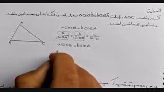 فصل سوم هندسه (2) - روابط طولی در مثلث - پایه یازدهم